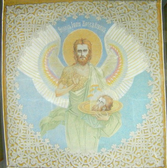 P Arsenie Sf Ioan Botezatorul