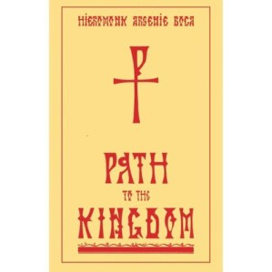 charisma-path-to-the-kingdom